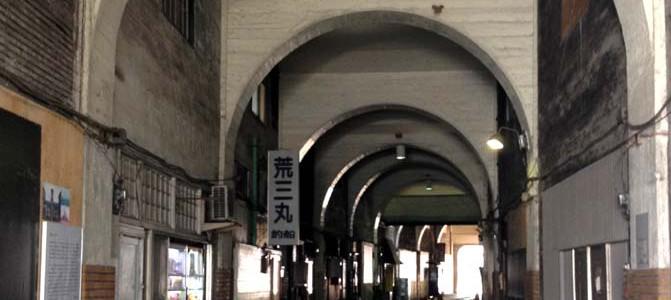 珍スポット探訪録・・・JR鶴見線国道駅