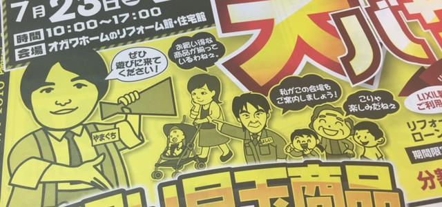 7月23日(土)・24日(日)リフォームイベント!
