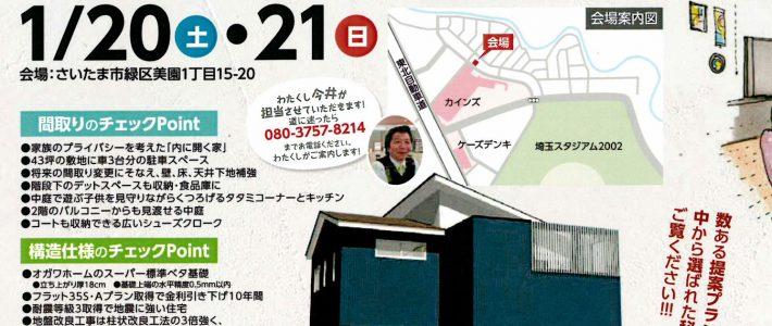 【新築住宅】完成見学会開催のお知らせ